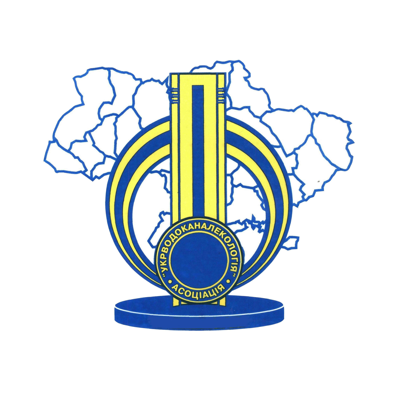Українська асоціація підприємств водопровідно-каналізаційного господарства «Укрводоканалекологія»