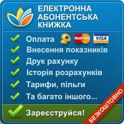 Інтернет-магазин комунальних послуг